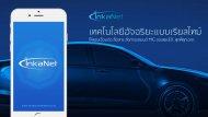 inkaNET เทคโนโลยีอัจฉริยะแบบเรียลไทม์ให้คุณเชื่อมต่อ สื่อสาร สั่งการรถยนต์ MG ของคุณได้...ทุกที่ทุกเวลา - 12