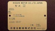 ป้ายแสดง Nissan GT-R 2019 Special-Edition รถรุ่นนี้ เปิดรับจองแล้วเฉพาะในญี่ปุ่น 50 คัน ราคารวมภาษีนำเข้า ประมาณ 13.5 ล้านบาท - 11