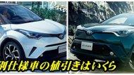 สำหรับ Toyota C-HR 2019 Mode-Nero และ Toyota C-HR 2019 Mode-Bruno อยู่ที่ 2,979,200 เยน หรือราว ๆ 896,000 บาท ส่วนรุ่นปรกติอยู่ 2,929,200 หรือราว ๆ 880,000 บาท เท่านั้น - 11
