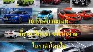 10 อันดับรถยนต์ที่ราคาไม่แรง ขายต่อง่าย ในราคาโดนใจ - 1