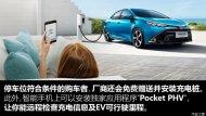 ทั้งที่ตนเองมีทั้ง Toyota Corolla Hybrid และ Toyota Levin Hybrid อยู่แล้ว ซึ่งถ้ามองในมุมของการตลาด Demand หรือความกระหายในเทคโนโลยีไฟฟ้าในจีน คงมีมากพอที่ GAC Toyota จะเดินเกมต่อด้วย Plug-in Hybrid ไม่รอรุ่นใหม่  - 4