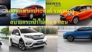รวมรถยนต์อเนกประสงค์ ราคาเบาๆ สบายกระเป๋าไม่เกิน 8 แสน  จากค่ายรถยนต์หลายค่ายดังในไทย - 2