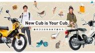 สำหรับ Honda Cross Cub มีราคาเริ่มต้นที่ 291,600 -345,600 เยน  - 1