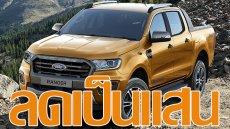 Ford Ranger Wildtrak 2.0 4x4 อัดโปรฯ ลดราคาโหดมาก