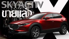Mazda CX-30 2020 เพิ่มขุมพลัง SKYACTIV-X แรงเบียดเครื่อง 2.5 ลิตร
