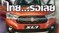 Suzuki XL7 2020 โชว์ตัวก่อนขายอินโดฯ ราคาดี ไทยมีลุ้น