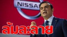 คาร์ลอส กอส์น ซัดกลับแรง Nissan อาจล้มละลายภายใน 2-3 ปี