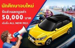 นักศึกษาจบใหม่เตรียมตัวมีเฮ!! อีกครั้ง รับส่วนลดมูลค่า 50,000 บาท เมื่อจองและออกรถยนต์ All New MG3