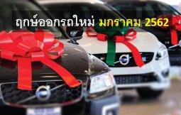 ฤกษ์ออกรถเดือนมกราคม 2562 สำหรับทุกคนที่กำลังจับจองรถใหม่