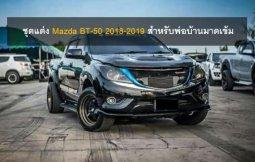 ชุดแต่ง Mazda BT-50 2019 สำหรับพ่อบ้านมาดเข้ม!!