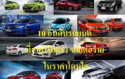 10 อันดับรถยนต์ที่ราคาไม่แรง ขายต่อง่าย ในราคาโดนใจ