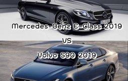 เปรียบเทียบระหว่าง Mercedes-Benz E-Class 2019 กับ Volvo S90 2019 หรูปะทะแรง เลือกคันไหนดีกว่า