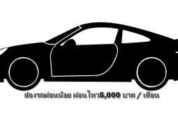 ผ่อนรถเดือนละ 5,000 บาท ซื้อรถยนต์รุ่นไหนดีและเหมาะกับคุณ