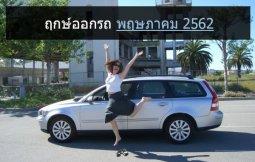 ฤกษ์ดีออกรถใหม่เดือนพฤษภาคม 2562