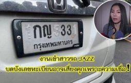 จงใจบดบังเลขทะเบียนรถผิดกฏหมาย สาวรถ JAZZ คนดังอ้างเพื่อเสริมดวงอาจโดนคุก