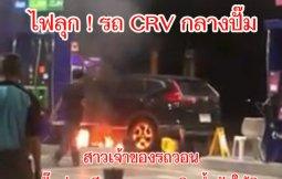 เด็กปั๊มพลาดเติมน้ำมันผิดทำรถ Honda CR-V ไฟลุก เจ้าของรถวอนทางปั๊มช่วยเยียวยาจิตใจ