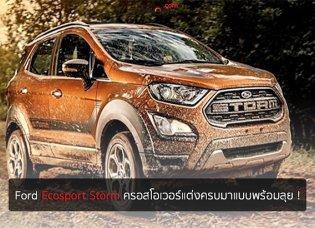 รถแต่ง Ford Ecosport Storm ครอสโอเวอร์แต่งครบมาแบบพร้อมลุย !