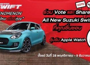 ร่วม Vote และ Share  All New Suzuki Swift ที่คุณชื่นชอบ ลุ้นรับ Apple Watch