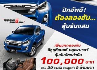 ข้อเสนอพิเศษ ISUZU D-MAX BLUE POWER ปิกอัพดี! ต้องลองขับ... ลุ้นรับแสน
