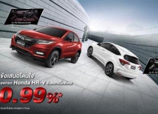 โปรโมชั่น Honda HR-V กันยายน 2562 ซื้อรถวันนี้ พร้อมรับดอกเบี้ยพิเศษ 0.99%* หรือข้อเสนอน่าสนใจอื่นๆ