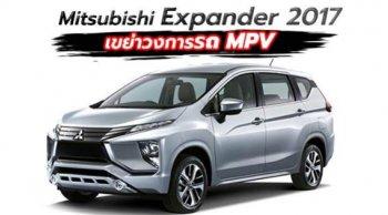 Mitsubishi Xpander 2017 ใหม่  เปิดตัวอย่างเป็นทางการแล้ว