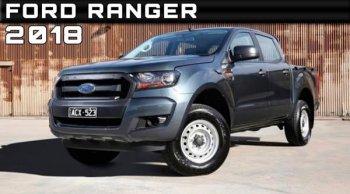 สหรัฐฯ เปิดตัว Ford Ranger 2018 ใหม่