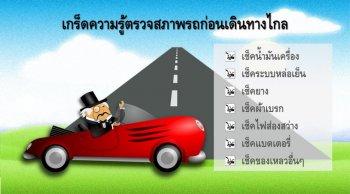 เกร็ดความรู้ตรวจสภาพรถยนต์ก่อนเดินทางไกล