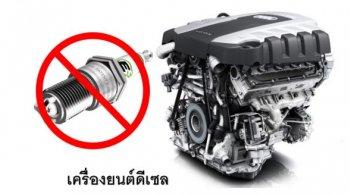 ทำไมเครื่องยนต์ดีเซลไม่มีหัวเทียนเหมือนกับเครื่องเบนซิน?