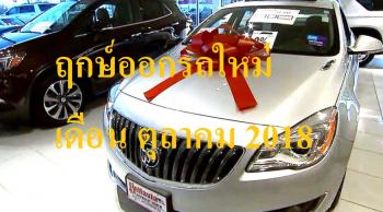 ฤกษ์ดีออกรถใหม่ประจำเดือนตุลาคม 2561