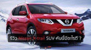 Nissan X-trail 2018 รีวิวครบรอบคัน SUV คันนี้มีอะไรดีที่น่าซื้อ ?