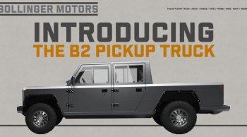 เผยภาพตัวอย่าง Bollinger B2 รถกระบะไฟฟ้าขับเคลื่อนแบบ AWD คันแรกของโลก ที่มาพร้อมกับพลัง 520 แรงม้า