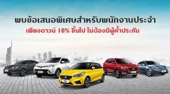 MG มอบข้อเสนอพิเศษสำหรับพนักงานผู้มีรายได้ประจำ เมื่อจองและออกรถยนต์ MG ทุกรุ่น