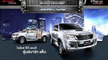 ราคาและตารางผ่อน Toyota Vigo Champ Smart Cab รถกระบะสายพันธุ์แกร่งพร้อมลุย มั่นใจในทุกเส้นทาง