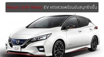 Nissan LEAF Nismo EV แต่งสวยพร้อมขับสนุกยิ่งขึ้น !
