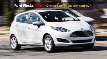 Ford Fiesta มือสองดีไหม น่าลองซื้อหรือต้องปล่อยผ่าน?
