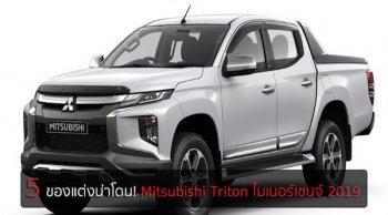 """5 ของแต่งน่าโดน ! """"สวยและมีประโยชน์"""" สำหรับ Mitsubishi Triton ไมเนอร์เชนจ์ 2019"""