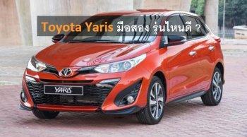 Toyota Yaris มือสอง รุ่นไหนดี?