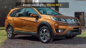 รถยนต์ Honda BR-V มีปัญหาอะไรบ้าง มาอ่านความคิดเห็นผู้ใช้รถ Honda BR-V