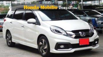 Honda Mobilio มือสองดีไหม? ตัวเลือกในใจสำหรับคนเพื่อนเยอะ
