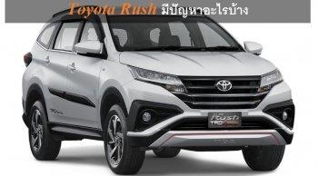 Toyota Rush มีปัญหาอะไรบ้าง? ลองมาสำรวจฟีดแบ็คจากผู้ใช้จริง