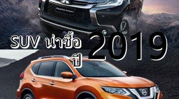 3 อันดับรถ SUV ที่คุ้มค่าและน่าซื้อที่สุดในปี 2562