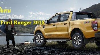 ข้อเสนอพิเศษดีๆ จาก  New Ford Ranger 2019 จัดหนัก จัดเต็ม จนถึงเดือนกุมภาพันธ์ 2562 นี้