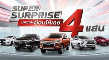Mitsubishi มอบข้อเสนอพิเศษ SUPER SURPRISE Mitsubishi ผ่อนให้เลย 4 แสน