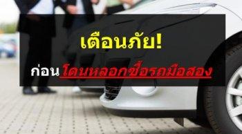 เตือนภัย!! โดนหลอกซื้อรถมือสอง ต้องระวังก่อนตกเป็นเหยื่อ