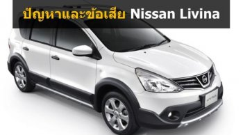 ปัญหาและข้อเสียต่างๆ ของรถ Nissan Livina พร้อมวิธีการแก้ไขแบบตรงจุด!