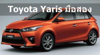 รวมทุกสิ่งที่คุณควรรู้ ก่อนซื้อ Toyota Yaris มือสอง!