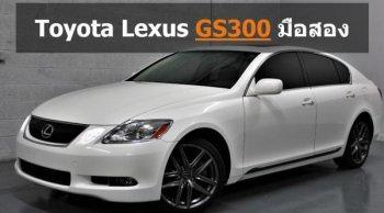แนะนำ Toyota Lexus GS300 มือสอง น่าใช้ สำหรับใครที่อยากขับรถหรู!