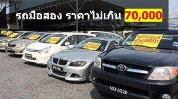แนะนำรถมือสอง ราคาไม่เกิน 70,000 บาท ใช้งานดี