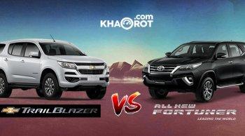 เปรียบเทียบ PPV มาแรงอย่าง Chevrolet Trailblazer 2019 กับเจ้าตลาดอย่าง Toyota Fortuner 2019