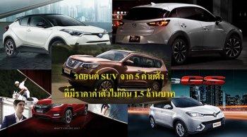 รวมรถยนต์ SUV ราคาไม่เกิน 1.5 ล้านบาท ใช้งานดี จาก 5 ค่ายดัง